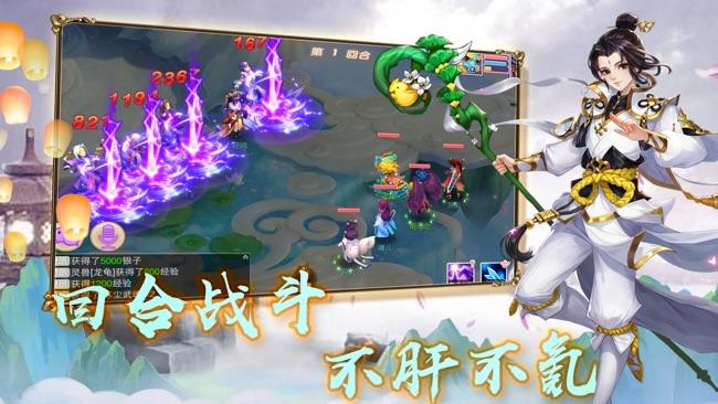 仙变3-新缘梦江湖苹果版