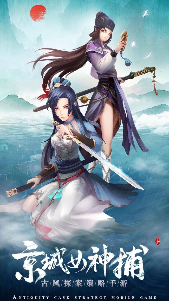 京城女神捕