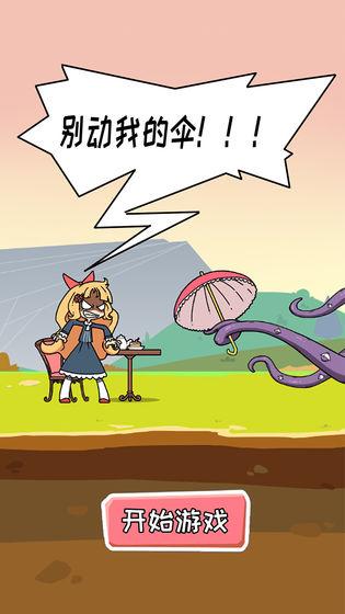 别动我的伞苹果版