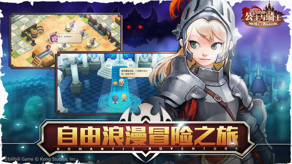 坎特伯雷公主与骑士唤醒冠军之剑的奇幻冒险公测版
