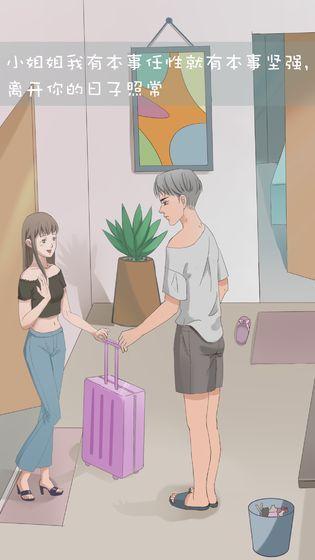 疏忽妹妹快乐一家人游戏中文汉化版