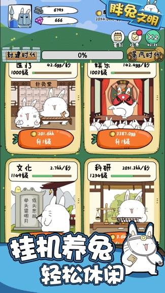 胖兔文明最新安卓破解版