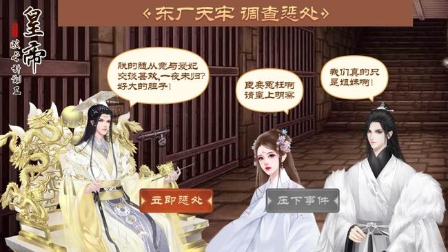 皇帝成长计划2帝卡重置