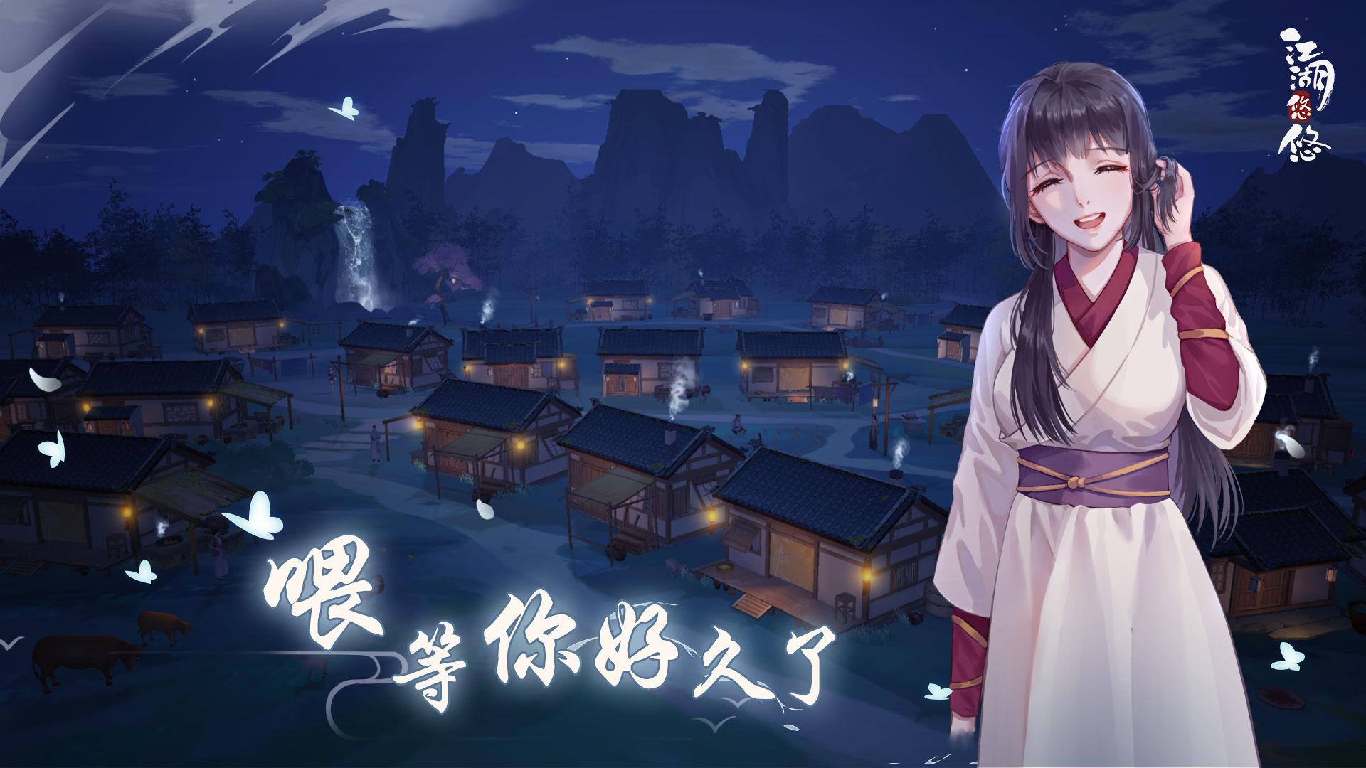 江湖悠悠公测版