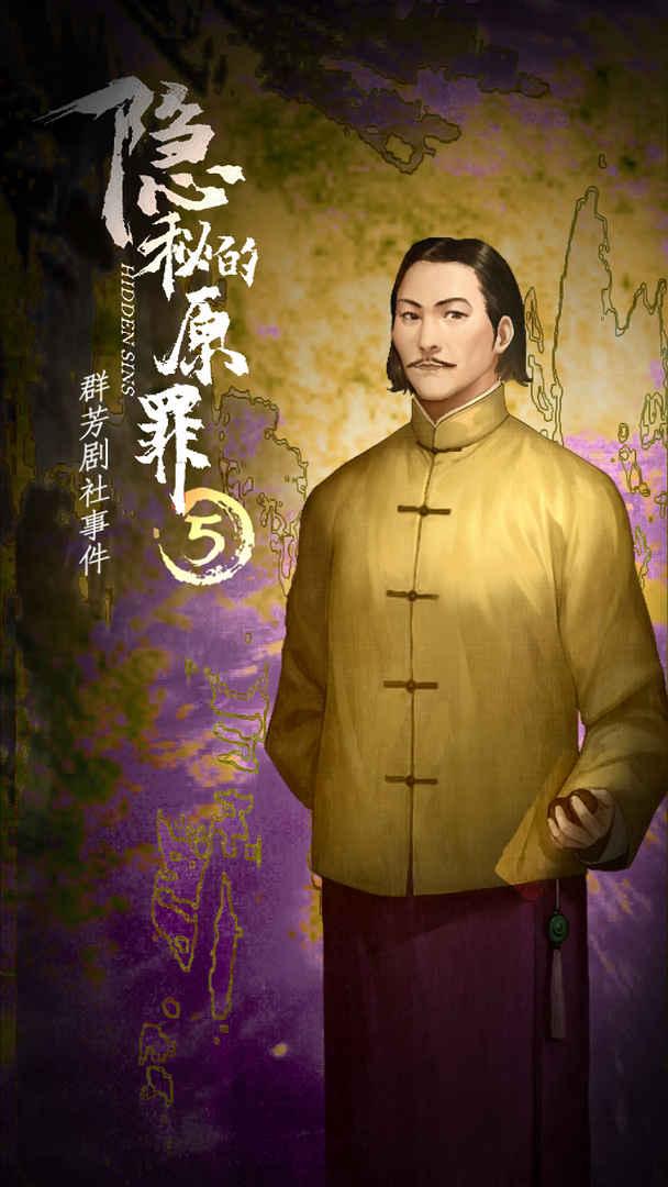 隐秘的原罪5-群芳剧社事件