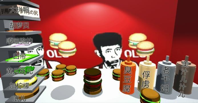 老八3D晓汉堡