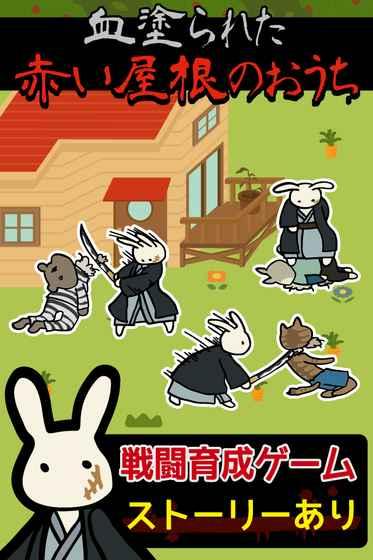 红色屋顶的兔子家族