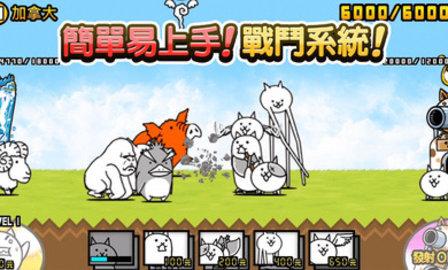 猫咪大作战最新版