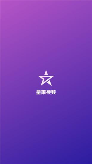 星雨威尼斯人娱乐_视频
