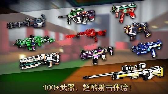 像素工艺枪