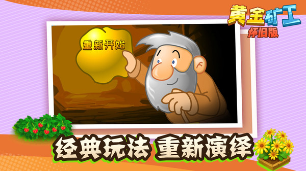 黄金矿工怀旧版