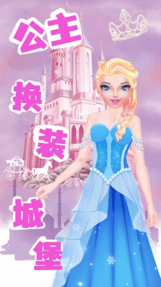 公主换装城堡