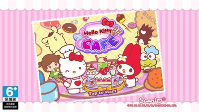 凯蒂猫咖啡厅