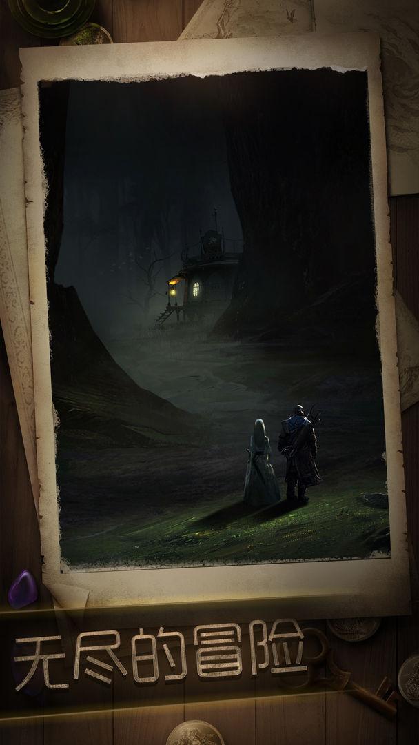 暗黑冒险者