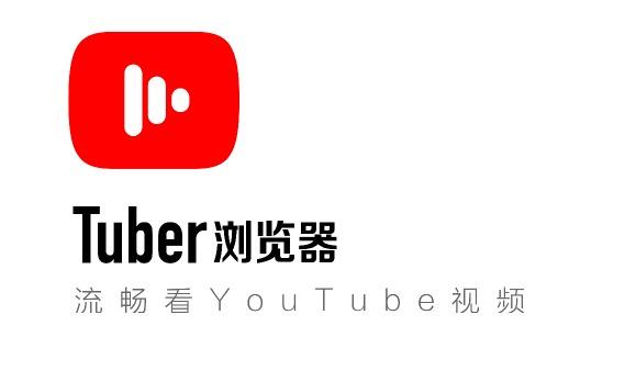 Tuber浏览器应用