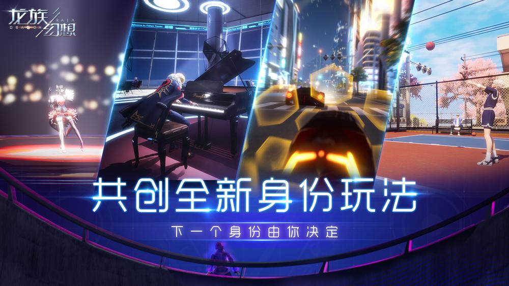 《龙族幻想》手游邀请玩家共创身份系统