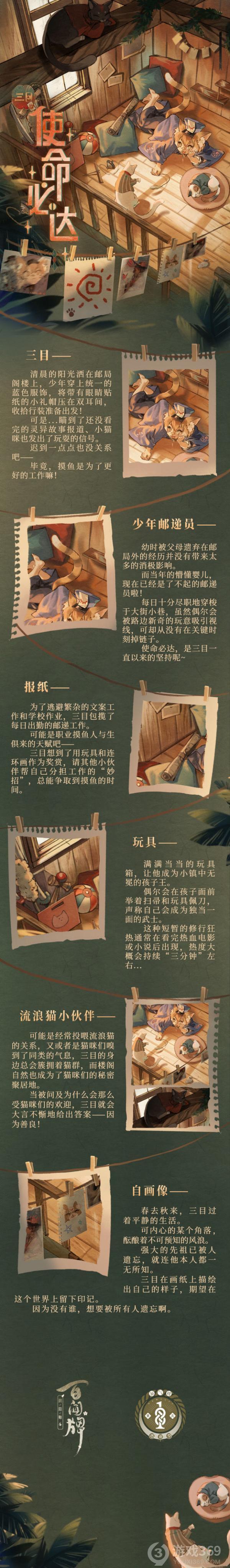 阴阳师百闻牌三目式神卡异画使命必达介绍