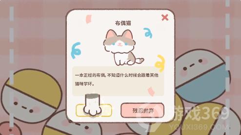 遇见你的猫玩法介绍 投稿 第3张