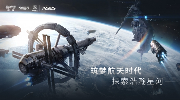 EVE手游×中国航天联动正式开启