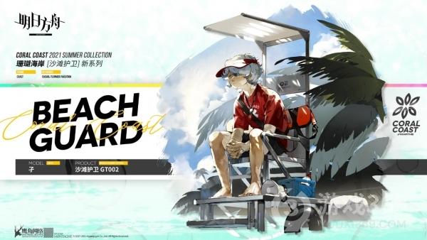 明日方舟男性干员泳衣来临,沙滩护卫——孑