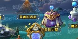 """《小冰冰传奇》新玩法""""女神之战""""激情上线"""