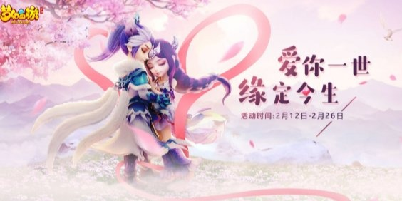集体婚礼水蜜桃头饰上线 《梦幻西游》手游情人节活动甜蜜来袭