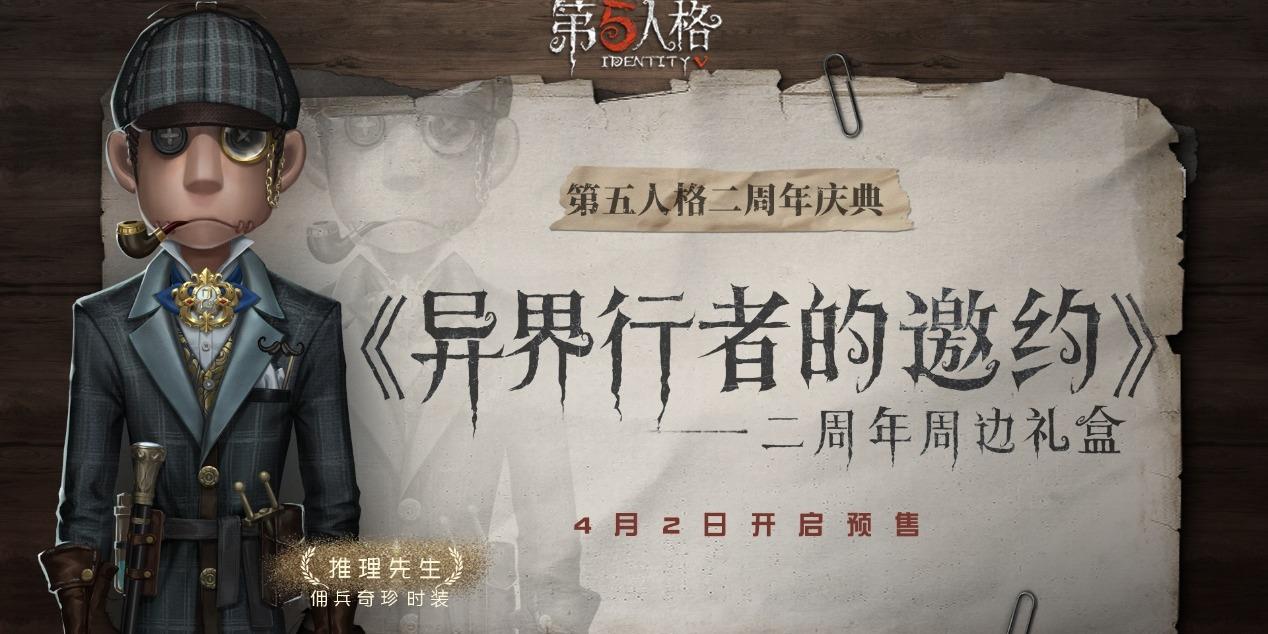 《第五人格》二周年限定周边礼盒预售开启