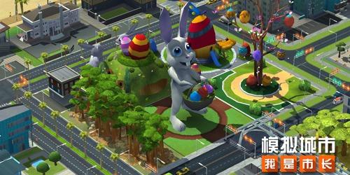 《模拟城市:我是市长》卡通乐园建筑抢先看