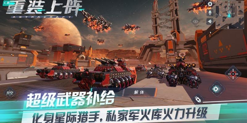 《重装上阵》新版本火力全开全面解析