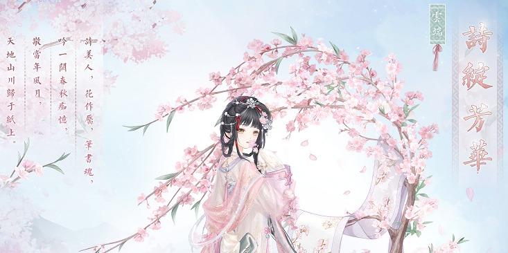 《奇迹暖暖》【新套装】万丈红尘 诗酒年华