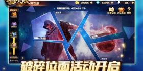 《新斗罗大陆》共迎周年庆大波活跃福利玩法将来袭