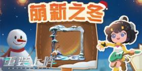 《重装上阵》冬季限定活动今日上线
