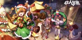 《非人学园》肆季圣诞时装【欢乐颂】给你绒绒暖意