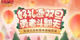 """《妖精的尾巴:无尽冒险》""""双旦""""活动开启"""