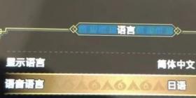 怪物猎人崛起试玩版中文设置方法
