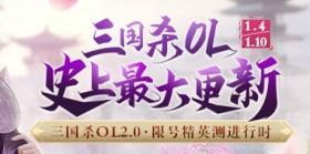 """《三国杀OL》精英测试活动场:""""剑阁决战""""玩法介绍"""