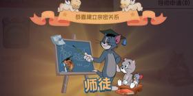 《猫和老鼠》手游萌新学院即将正式开放