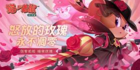 《猫和老鼠》手游剑客莉莉首款S级皮肤暗夜玫瑰一览