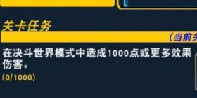 游戏王决斗链接在决斗世界模式中造成1000点或更多效果伤害