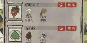 江南百景图好吃果子在哪个地图