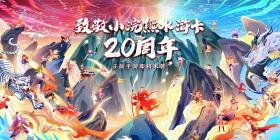 放置卡牌游戏《小浣熊水浒传》手游正式开启预约