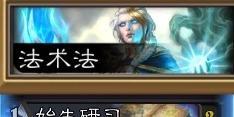 炉石传说新版本愚人法卡组介绍
