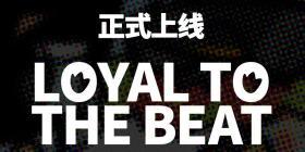 《明日方舟》新专辑Loyal to the beat正式上架