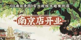 《江南百景图》X IPSTAR潮玩星球主题餐饮店4月2日正式开业!