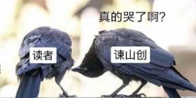 谏山创温泉馆梗介绍