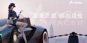 """《王牌竞速》""""疯狂的赛车""""测试定档5月热爱开跑"""