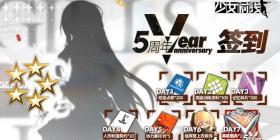 少女前线【五周年庆典】真核面具签到活动即将开始