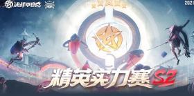 《决战平安京》精英实力赛S2蓄势待发