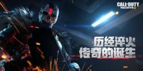 《使命召唤手游》传说级角色最终护卫
