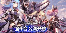 《机动战姬:聚变》全平台公测开启